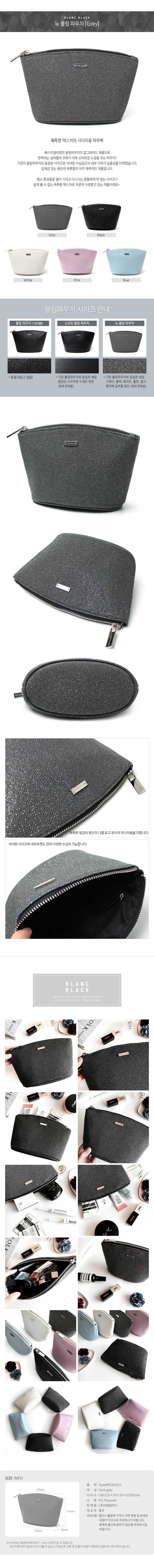 블랑블랙(BLANCBLACK) [블랑블랙] 뉴 블링 파우치 [Grey]
