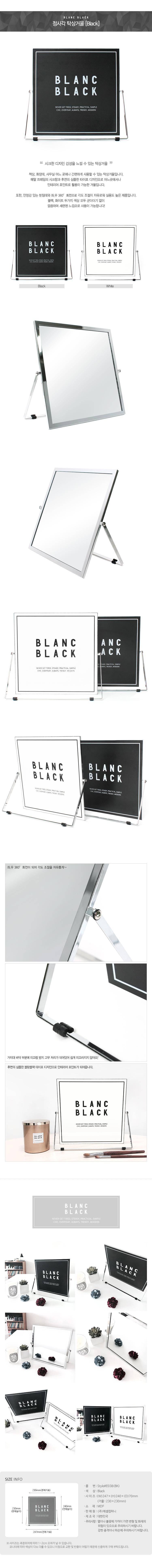 블랑블랙(BLANCBLACK) 정사각 탁상거울